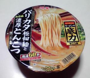 ラーメンの底力 バリカタ極細麺と濃厚とんこつ(2013年)