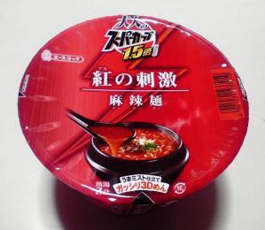 大人のスーパーカップ1.5倍 紅の刺激 麻辣麺