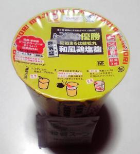 Yahoo! ら~めん特集第4回 優勝 麺処まるは健松丸 和風鶏塩麹