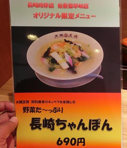 s-大阪王将CIMG0292
