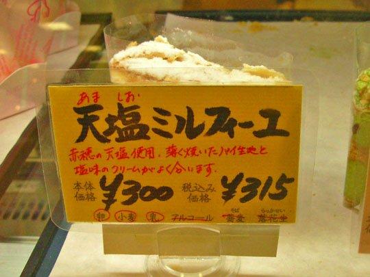 洋菓子フェスタ in Kobe 2010 その2