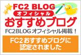 FC2 BLOG おすすめブログ
