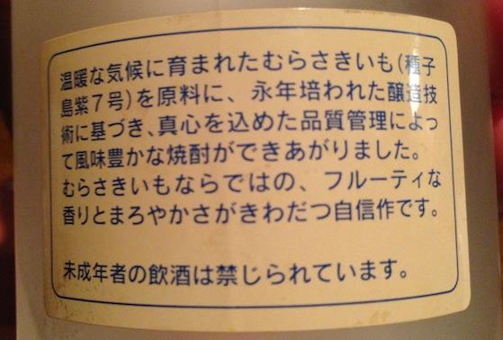 imosyocyu_murasakiroman2.jpg