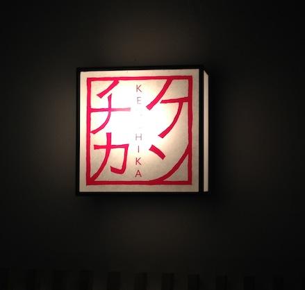 kenchika3.jpg
