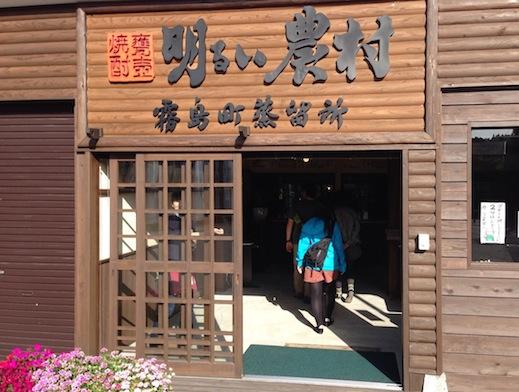kirishimacyo_syuzou_akaruinouson3.jpg