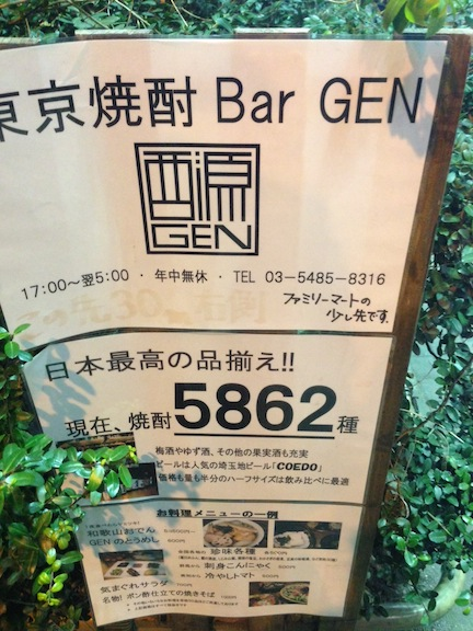 shochu_bar_gen5.jpeg