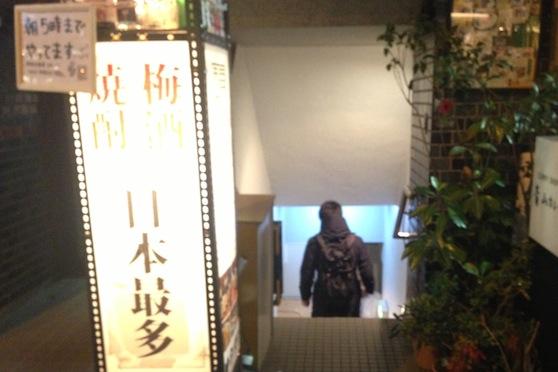 syochu_bar_gen7.jpeg