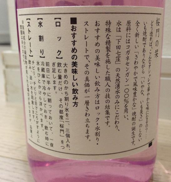 syocyu_sakramon3.jpg
