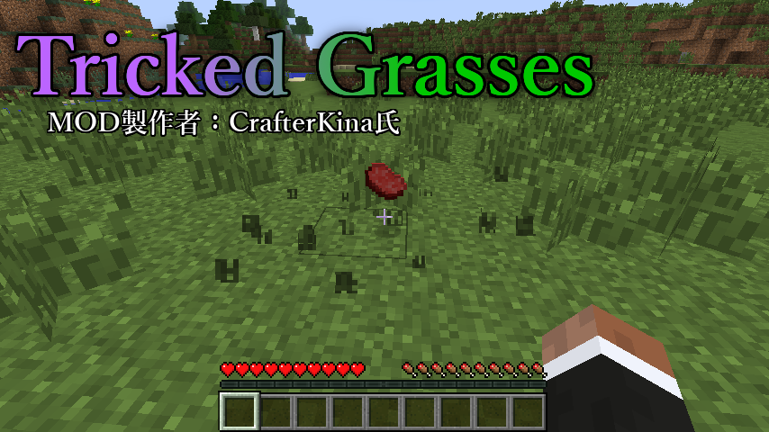 Tricked Grasses-1