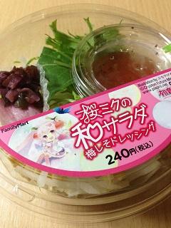 桜ミクの和サラダ(梅しそドレッシング)