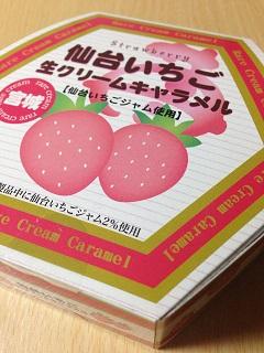 仙台いちご 生クリームキャラメル