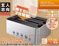 玄人志向 HDDスタンド USB3.0接続 KURO-DACHI/CLONE/U3 パソコンなしでHDDのまるごとコピー機能付き