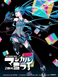 【Amazon.co.jp限定】初音ミク「マジカルミライ 2014」in OSAKA(オリジナルB2布ポスター付)(完全生産限定版) [Blu-ray]