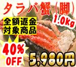taraba-ashi.jpg