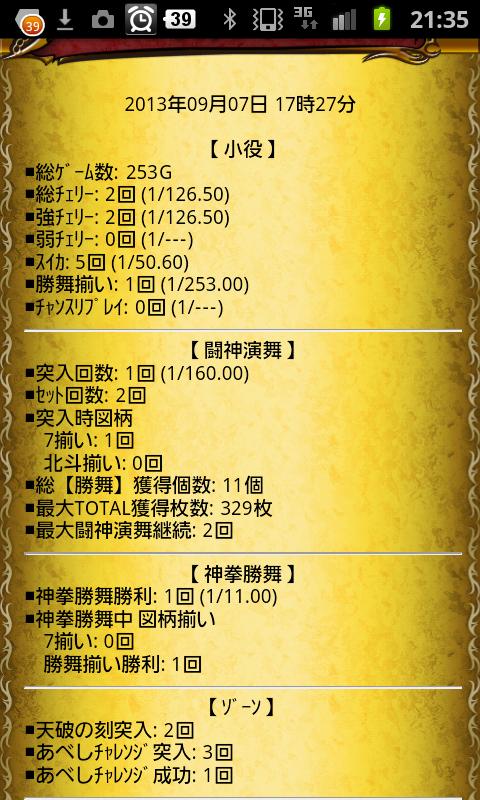 SC20131004-213523.png
