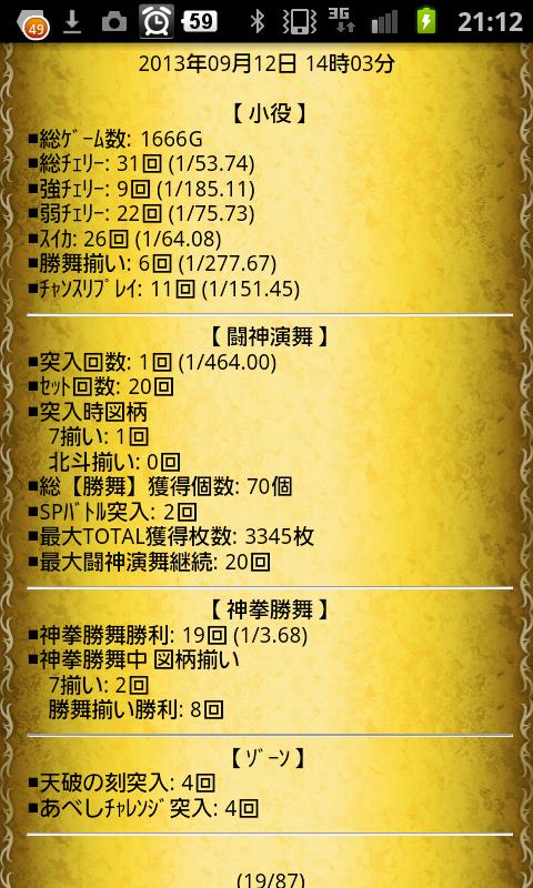 SC20131009-211254.png