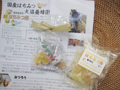 大沼養蜂園