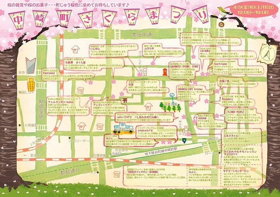 中崎町さくらまつり2010