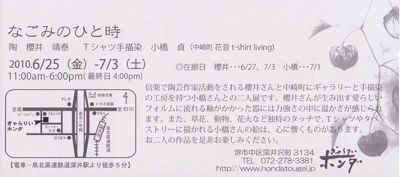nagominohitotoki 2010 601 (3)