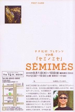 semimes 2010 8