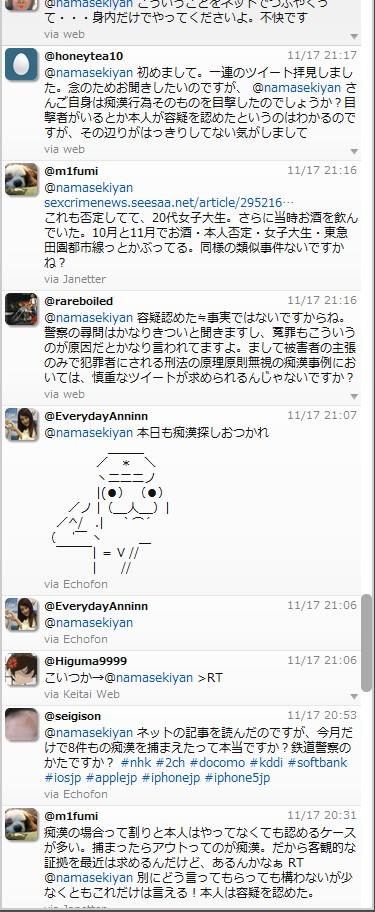 SnapCrab_NoName_2012-11-18_14-34-23_No-00.jpg