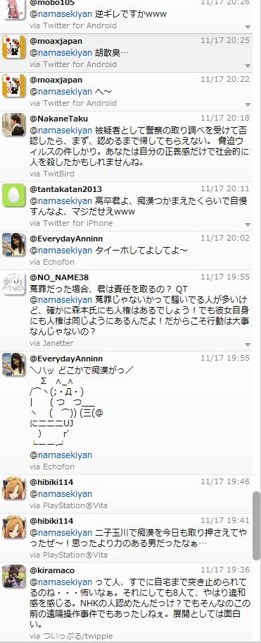 SnapCrab_NoName_2012-11-18_14-34-47_No-00.jpg