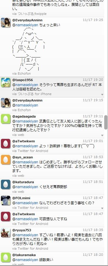 SnapCrab_NoName_2012-11-18_14-35-11_No-00.jpg