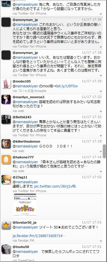 SnapCrab_NoName_2012-11-18_14-36-50_No-00.jpg