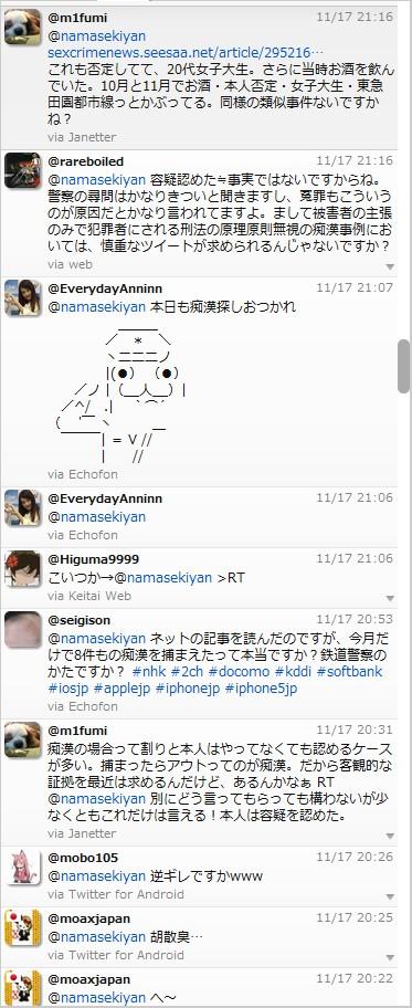 SnapCrab_NoName_2012-11-18_14-43-13_No-00.jpg