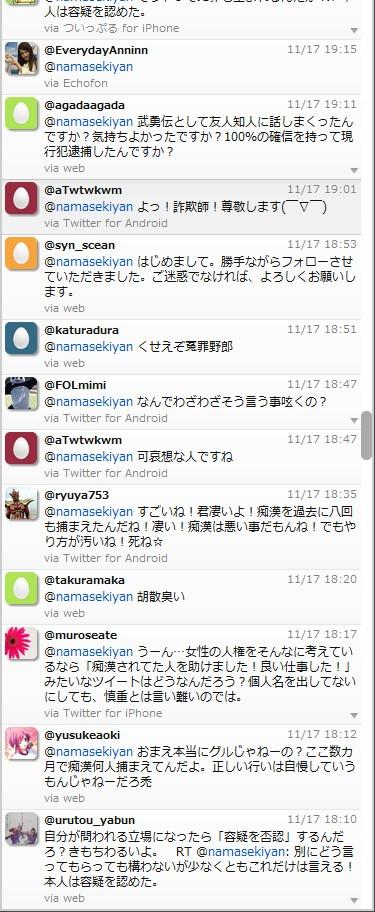 SnapCrab_NoName_2012-11-18_14-43-54_No-00.jpg