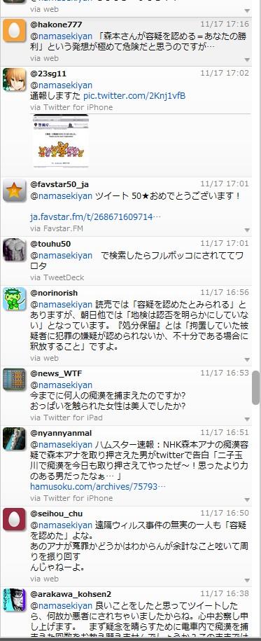 SnapCrab_NoName_2012-11-18_14-45-1_No-00.jpg