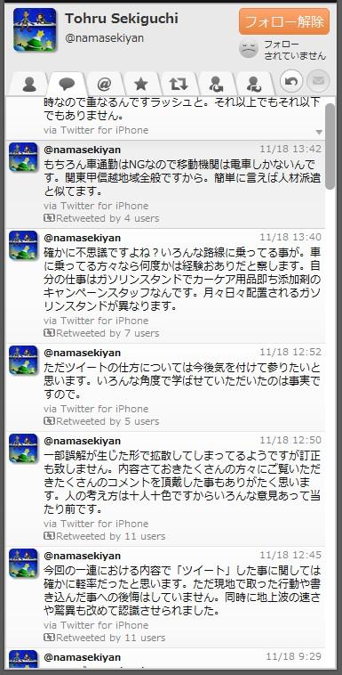 SnapCrab_NoName_2012-11-19_4-35-0_No-00.jpg