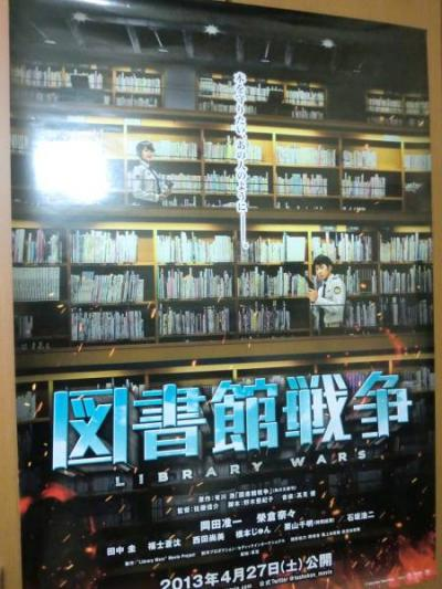 tosyokannsensou2_convert_20130821082535.jpg
