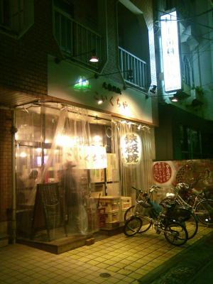 koikuchiya1003251.jpg