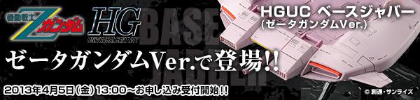 20130405_basejabber_bnr_600x144.jpg