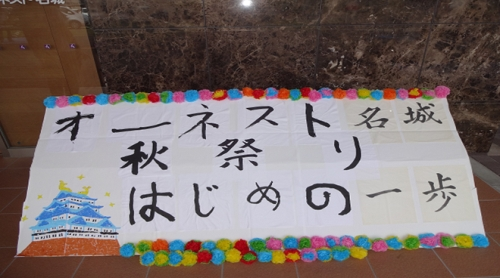 20141001 名城 秋祭り