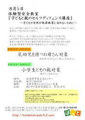 20130805護身術講座