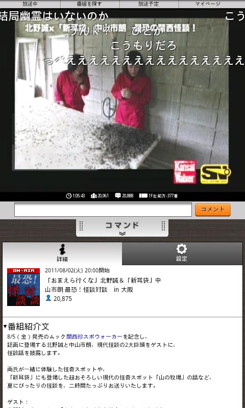 ニコニコ動画・生放送・チャンネルがAndroidに対応!