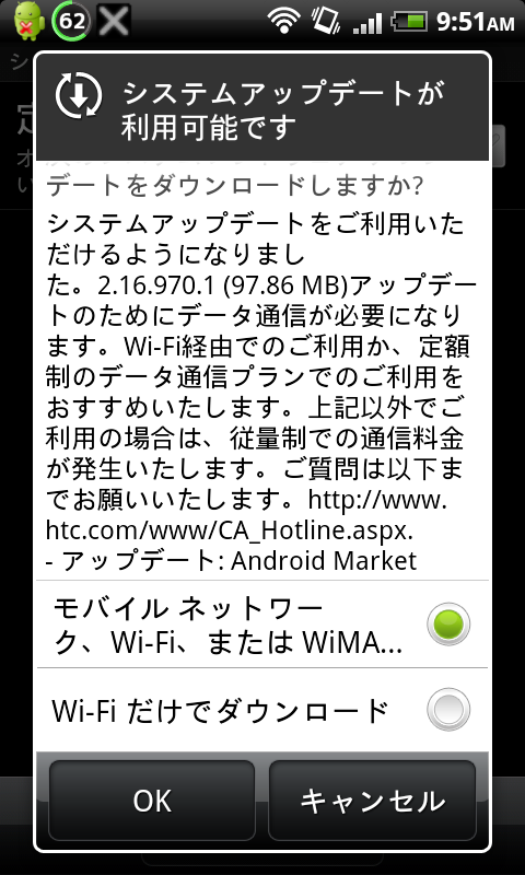HTC EVO WiMAX ISW11HTをOS2.3にアップデートしてみた。