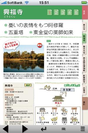 UP用画面iPhone_koufukuji