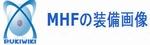 MHF装備画像へジャンプ