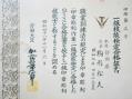 駒形松夫・一級合格証書