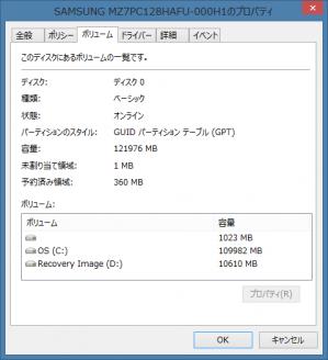 h8-1460jp_SSD_GPT.png