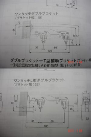 ワンタッチブラケットとワンタッチL型ブラケットの比較