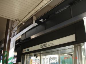 東急東横線・東京メトロ副都心線渋谷駅入り口