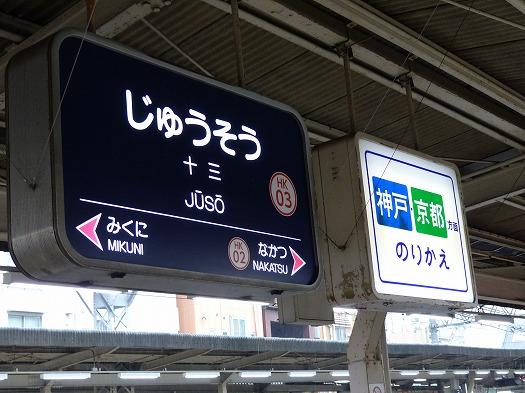 14関西2 (38)