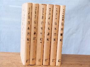 日本書紀①