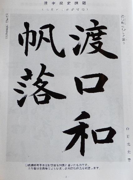 香墨 2013 第6号3p 白石光史書②