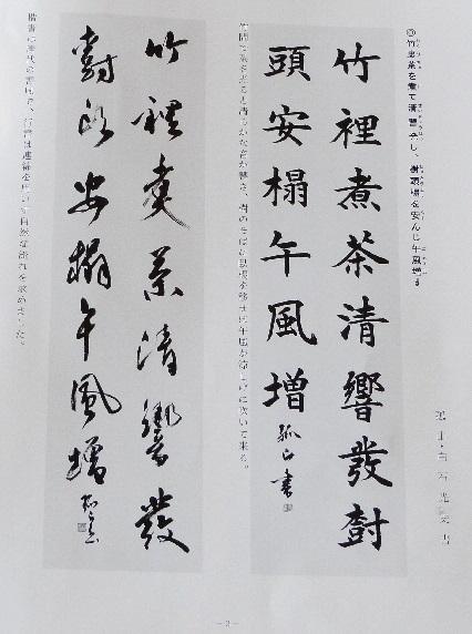 香墨 2013 第6号2p 白石光史書①