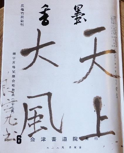 香墨 2013 第6号表紙① 天上大風 良寛書